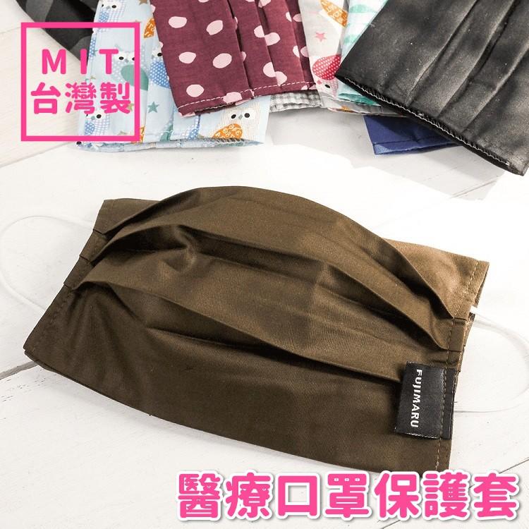 MIT台灣製口罩套 純棉 醫療口罩保護套 全棉 透氣 成人/兒童款 【RS1061】