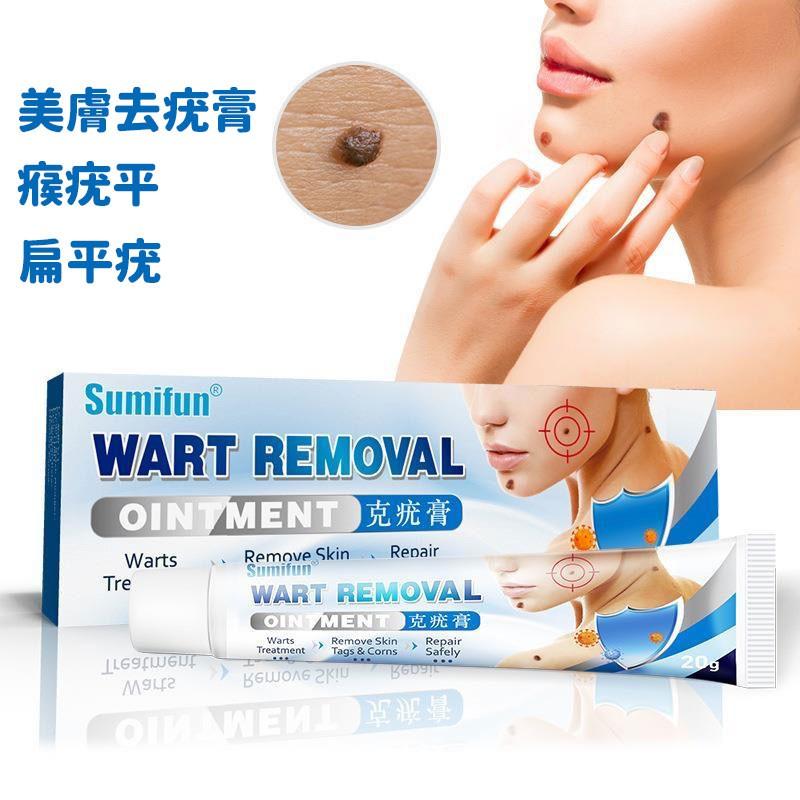 wart removal 美膚去疣膏  去尤膏 sumifun 瘊疣平祛疣膏 鸡眼膏扁平疣瘊子 皮膚護理  有效祛疣