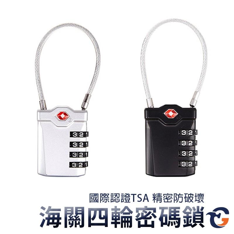 海關四輪密碼鎖 TSA17 蓋斯工具 海關鎖 四位密碼鎖 行李箱防盜鎖 行李箱鎖頭 旅行鎖頭 鋼絲行李掛鎖 tsa007