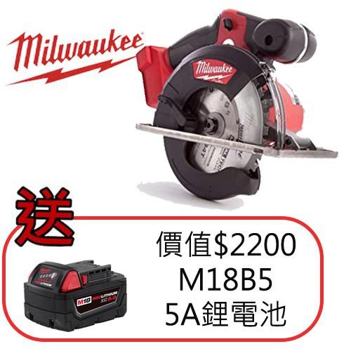 【中台工具】送5.0 空機 Milwaukee 美國 米沃奇 18V鋰電無碳刷圓鋸機 150mm M18 FMCS