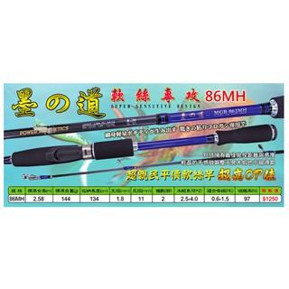 【阿嬤釣具】 EVO 海力士 墨之道 軟絲竿 路亞竿 墨の道 MGR-862MH 8.6尺 超平價軟絲竿!CP值超高! 基隆市