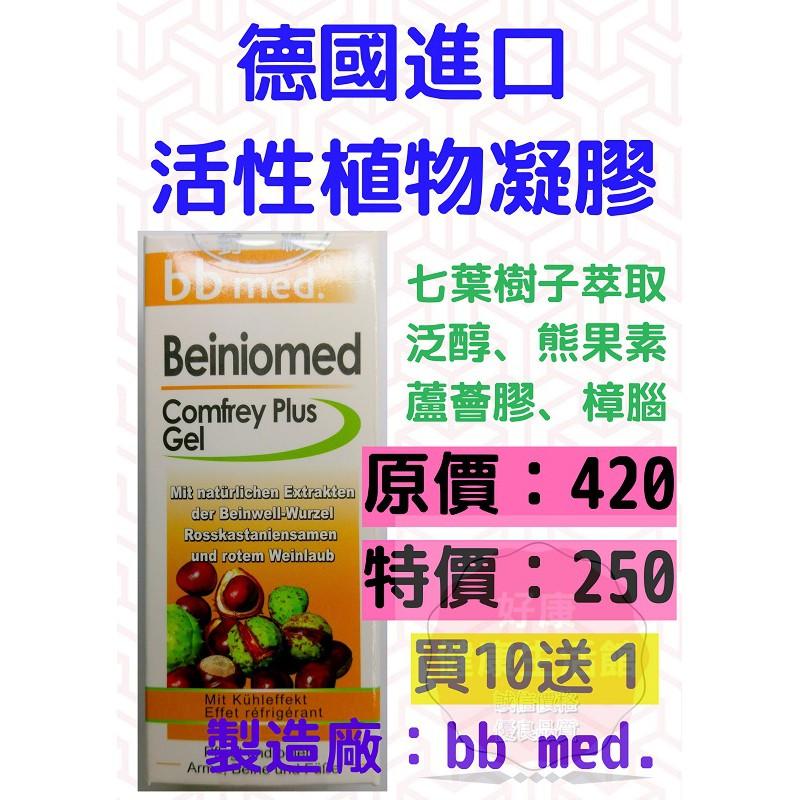 德國進口 巧麗活性植物凝膠 (同 德國活膚植物凝膠) 30G 效期:2021/01/16