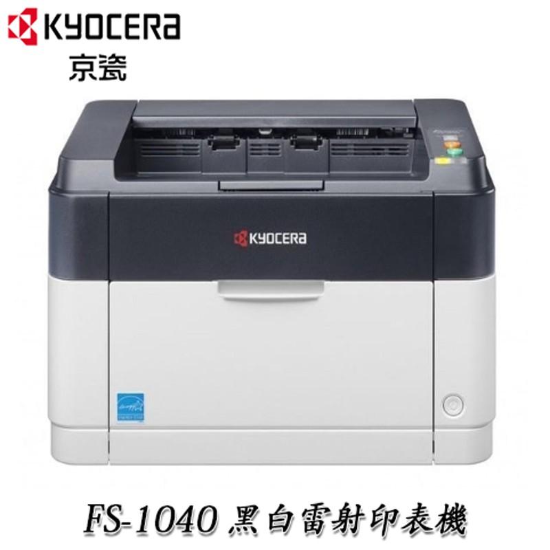 京瓷 KYOCERA FS-1040 黑白單色雷射印表機 (FS-1040) TK-1114