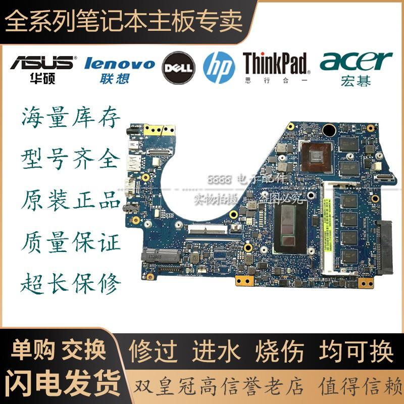 華碩UX430U UR UX410UQ UX490UA Q324U UX3900UA S4000UA主板