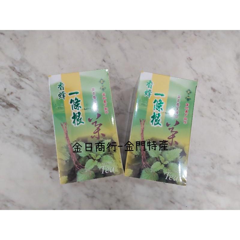 🥳限時免運🥳金日◆金門特產 香蜂一條根茶 香峰 萫蜂