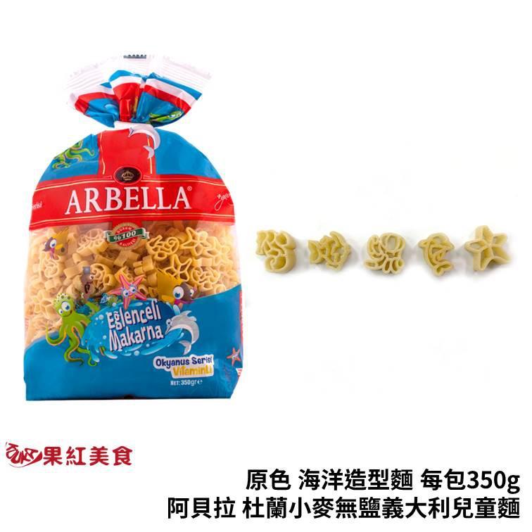 Arbella 阿貝拉 杜蘭小麥 無鹽 義大利 兒童麵 350g 海洋麵 造型麵 寶寶麵 無鹽麵 義大利麵