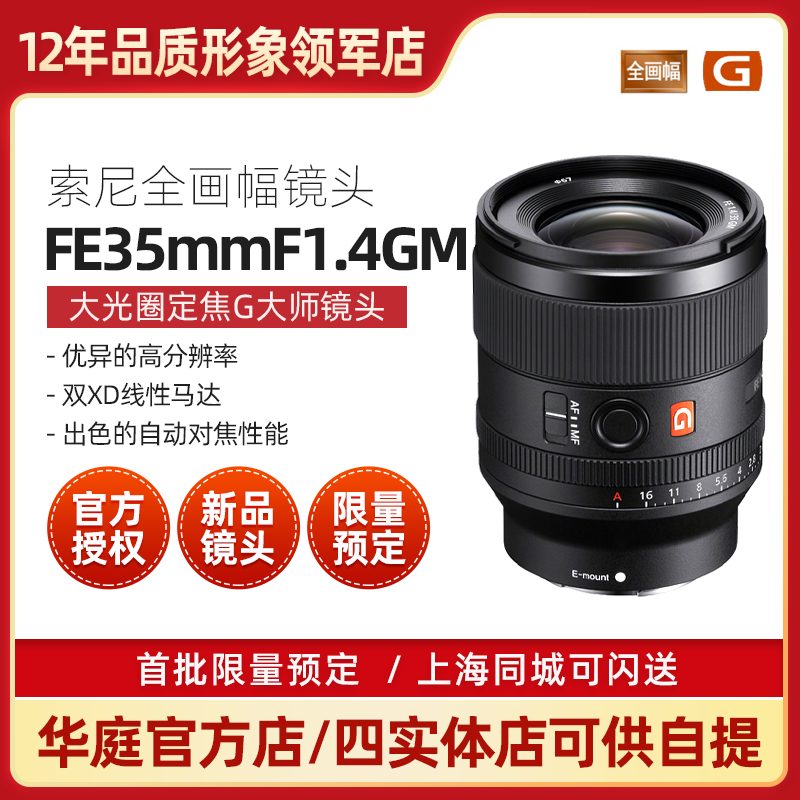 索尼 FE 35mm F1.4 GM 全畫幅大光圈定焦G大師鏡頭 (SEL35F14GM)