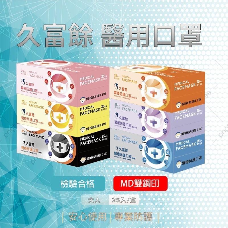 台灣公司貨 久富餘醫療口罩 三層醫用口罩 單片包裝 一盒25入