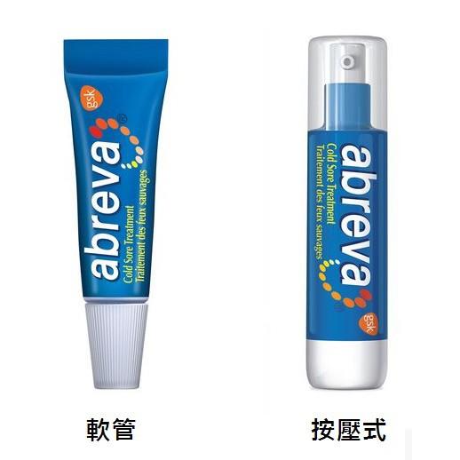 Abreva 護唇膏 軟管/按壓式 🇨🇦加拿大代購🇨🇦
