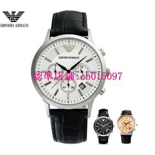 環球代購原廠公司貨Armani阿曼尼AR男錶休閒時尚石英錶皮帶三眼計時日曆防水男士手錶AR2432 出貨之前可先拍照
