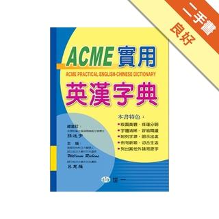 ACME實用英漢字典(25k)[二手書_良好]5318 臺北市