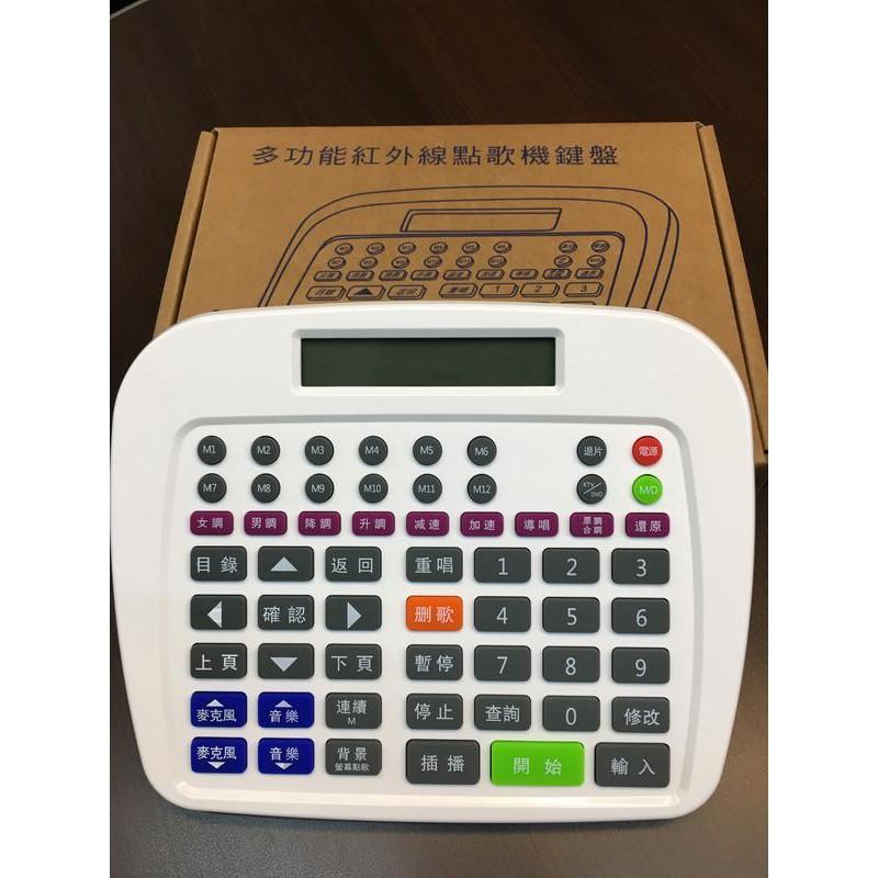 多功能紅外線點歌機鍵盤 遙控器 伴唱機 點歌機 音圓 金嗓 點將家 鍵盤遙控 KB-716