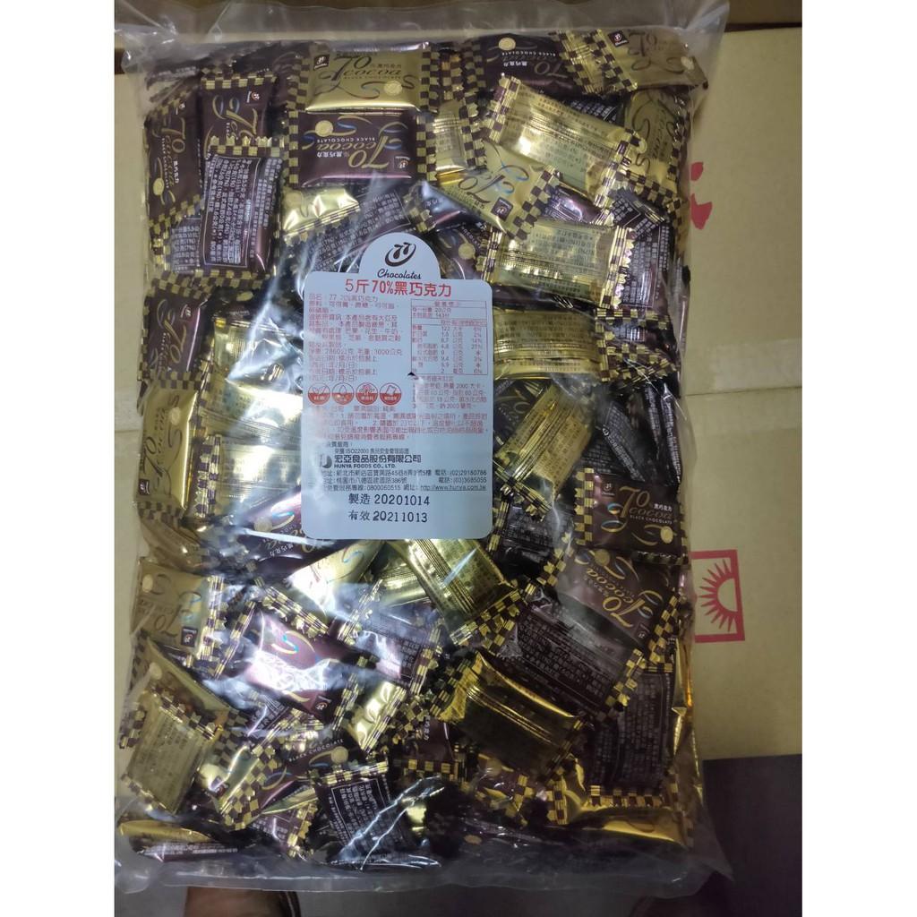宏亞 77  70% 黑巧克力  3000公克