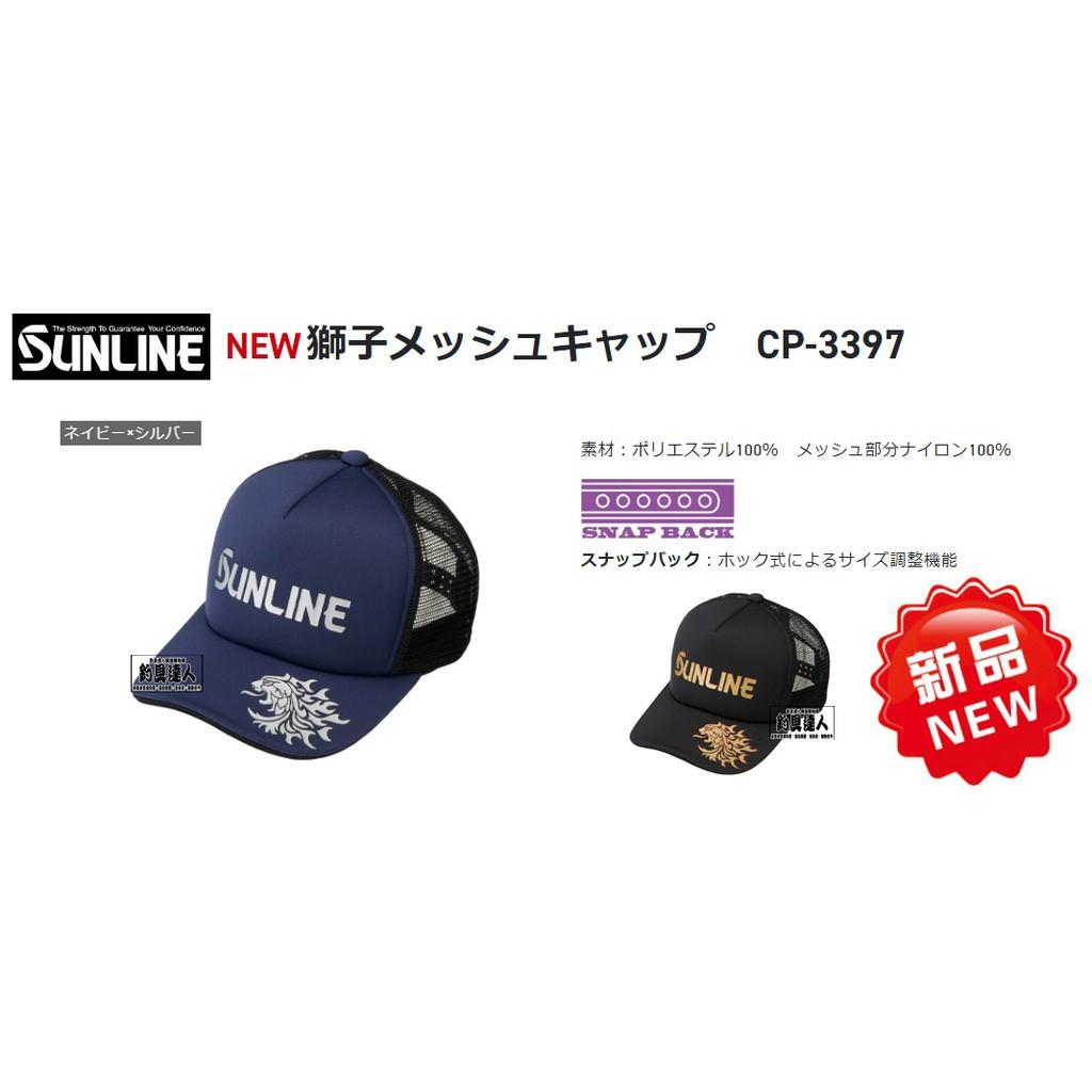 ☆~釣具達人~☆ 2021 SUNLINE 釣魚帽子 CP-3397 帽子 獅頭 透氣帽 潮流帽 騎單車 慢跑 跑步