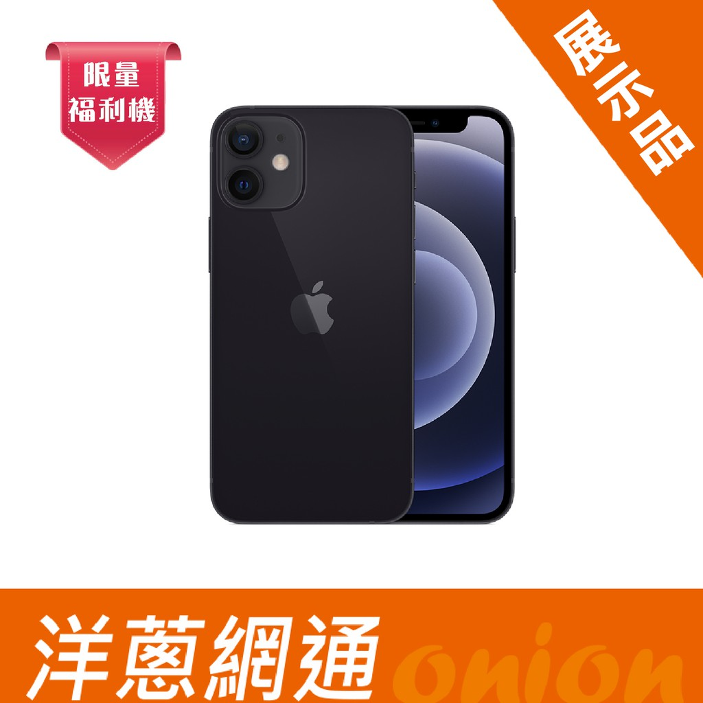 iPhone 12 MINI 64G 黑 (福利機) 展示機 手機 空機 攜碼 洋蔥網通