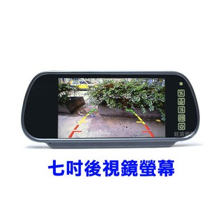 旺萊資訊 7吋LCD後視鏡螢幕 高解析 倒車監視系統 倒車顯影 倒車鏡頭 倒車後視 倒車監看 7吋後視鏡螢幕