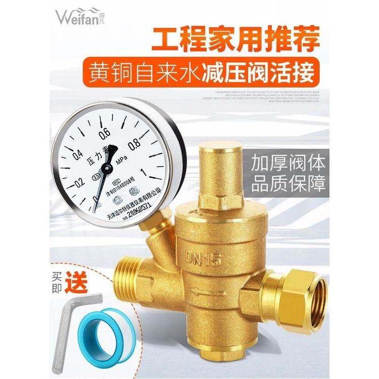 減壓閥淨4穩壓閥可調式家用分6黃銅自來水管熱水器DN調壓閥20加厚
