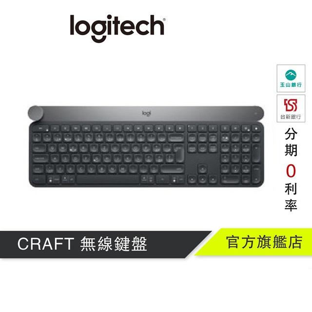 Logitech 羅技 CRAFT 無線鍵盤【官方旗艦店】