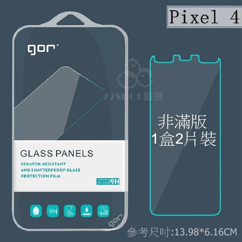 GOR Google Pixel 4 / 4A / Pixel4 XL 9H 鋼化 玻璃 保護貼 保護膜【77SHOP】