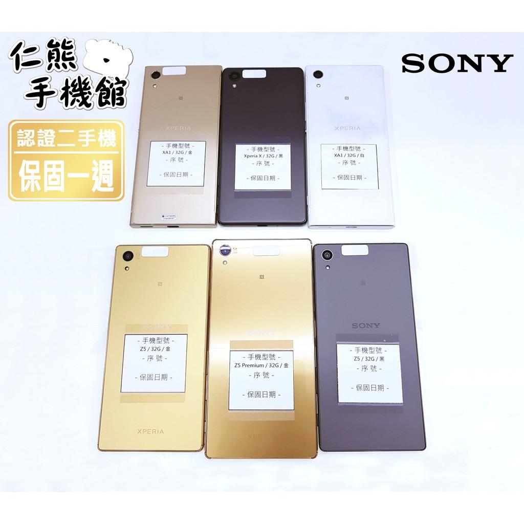 【仁熊精選】SONY 平價手機 二手機 ∥ XA1 / Z5 / Z5 Premium / Xperia X