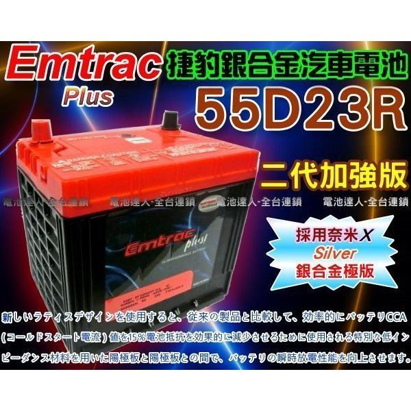 【士丞電池】Emtrac 捷豹 55D23R 銀合金 汽車電池 LUXGEN U5 U6 S5