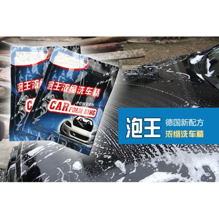溫馨小築 泡沫洗車粉液清洗劑泡王濃縮洗車精強力去汙漆面上光清潔劑洗車晶