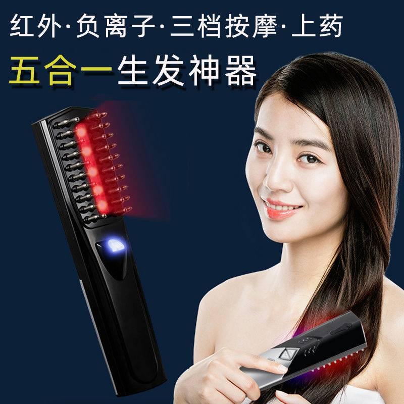 電動滾珠頭皮按摩梳上藥水生髮神器遠紅外線負離子防脫增發導液梳
