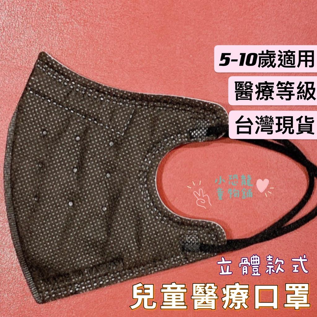 台灣優紙 兒童立體口罩 立體口罩 兒童口罩 兒童醫療口罩 兒童口罩醫療 小孩口罩 兒童口罩 優紙兒童口罩 黑色口罩 口罩