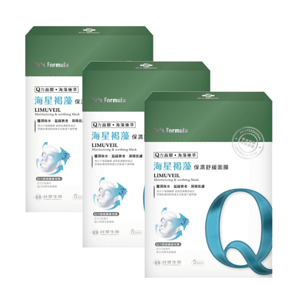 《台塑生醫》Dr's Formula海星褐藻保濕舒緩面膜(5片裝) 3盒/6盒