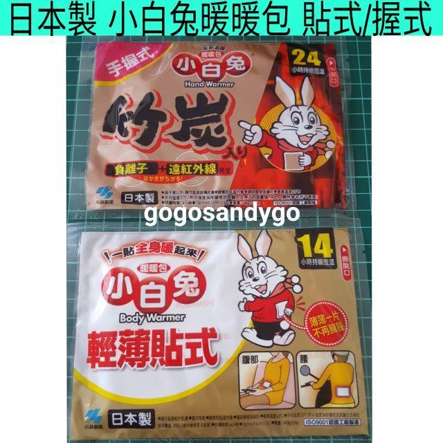 日本製造 小白兔暖暖包 手握式 輕薄貼式 竹炭暖暖包 保暖包 保暖貼 溫暖包 暖暖貼