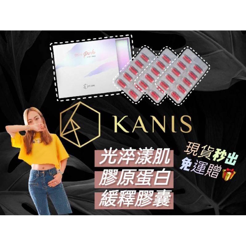 【24hr現貨秒出 免運可刷卡贈小禮物】Mini Pink 裸顏 膠原蛋白 KANIS 可妮絲 緩釋膠囊 小粉