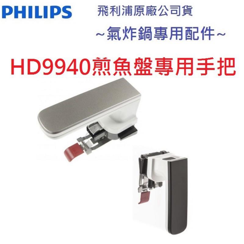 PHILIPS飛利浦氣炸鍋HD9642專用配件