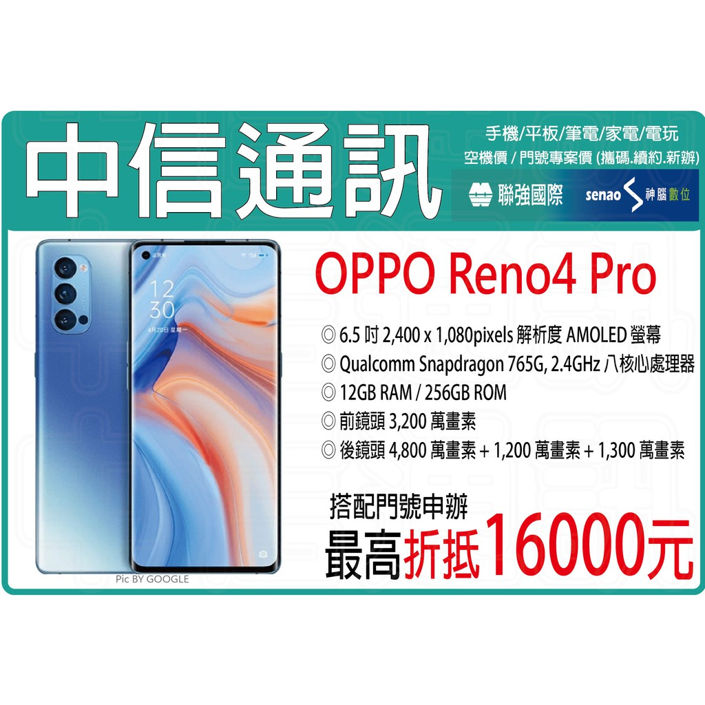 OPPO RENO4 PRO 6.5吋 12G+256G 空機 續約上網吃到飽免預繳 學生上班族免卡分期