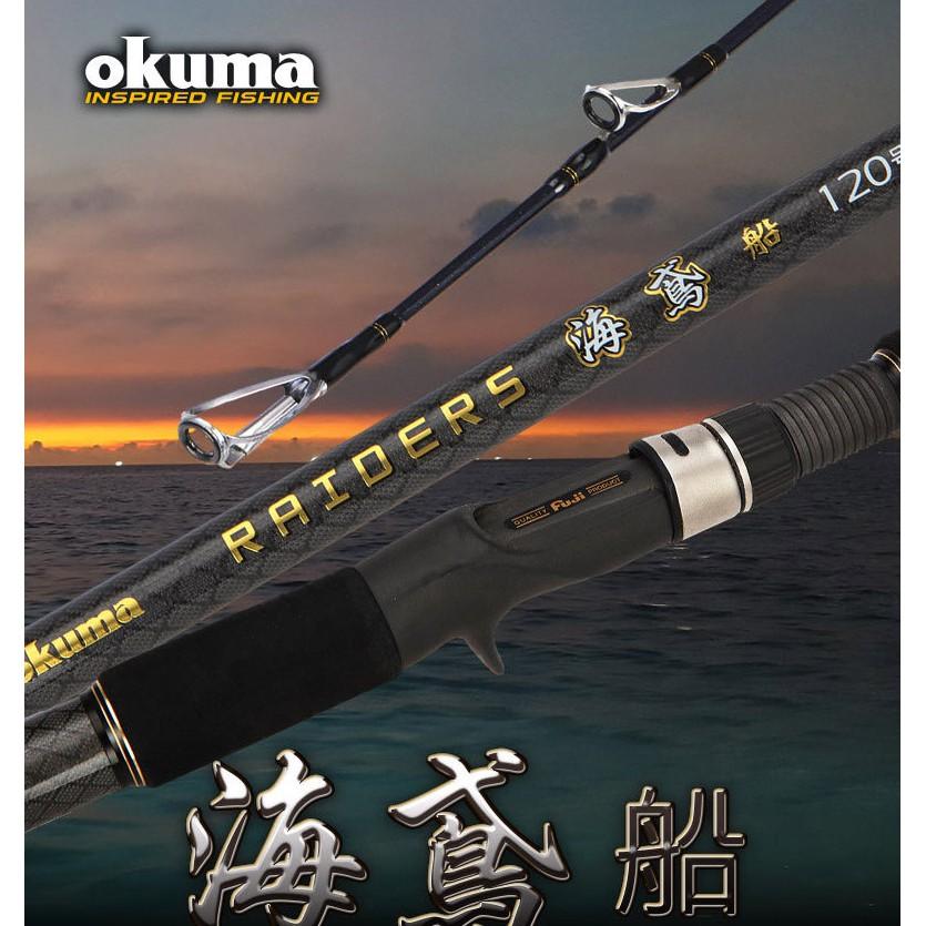 ☆~釣具達人~☆ OKUMA 船釣專用 海鳶 船釣竿 贈送精美贈品+免運費!!
