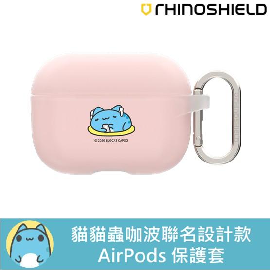 【 AirPods Pro / AirPods 1/2】 犀牛盾 ★ 咖波聯名系列 抗衝擊 保護套 ★ 貓貓蟲咖波 平靜