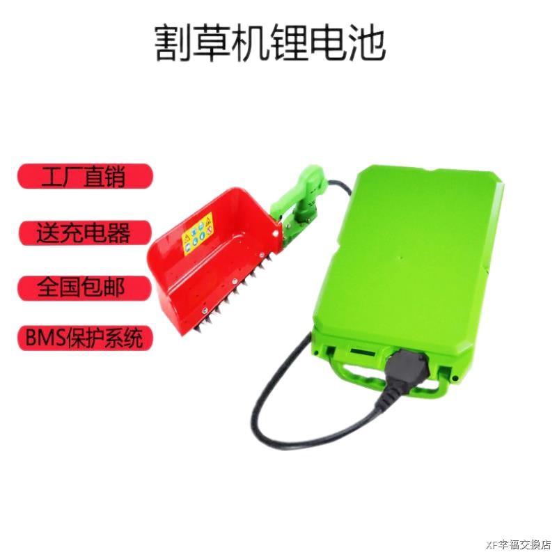 充電式24v48v鋰電池采茶機水泵電鋸通用42ah12ah30ah大容量割草機電動車電瓶