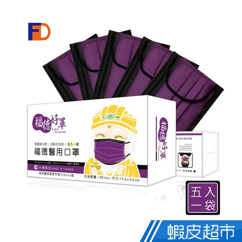 福德好罩 福德醫用口罩 醫療口罩 紫撞黑邊 30入/盒  現貨 蝦皮直送