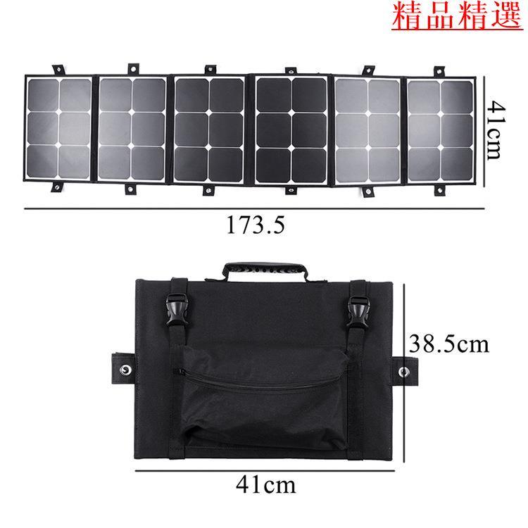 【台灣現貨免運】便攜式sunpower150W太陽能儲能折疊式包戶外便攜充電寶光伏發電板