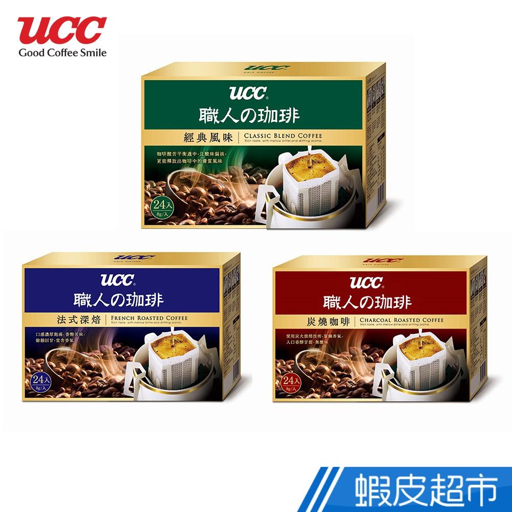 UCC 濾掛式咖啡-炭燒/經典風味/法式深焙 (8gx24入) 品 蝦皮直送 (部分即期)