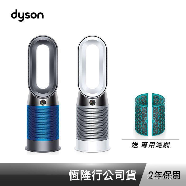 簡單 電配城Dyson Pure Hot+Cool HP04 三合一涼暖空氣清淨機 公司貨2年保固 送活性碳濾網