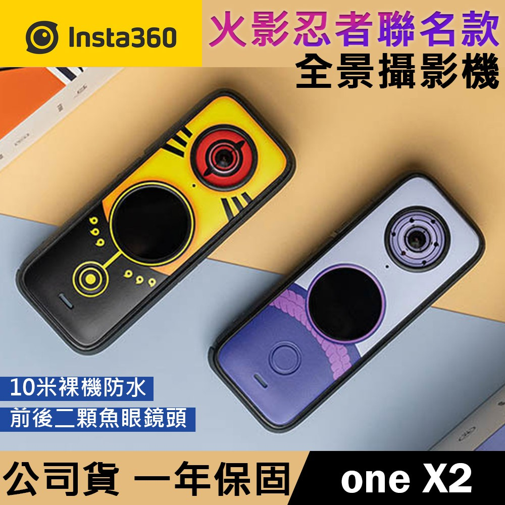 Insta 360火影忍者ONE X2佐助 鳴人 insta360 one x2 全景攝影機 【公司貨保固一年】