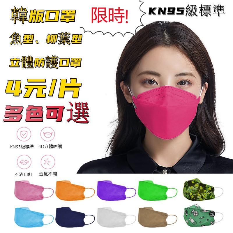 ✨✨免運 熱賣🎈韓版立體成人口罩 KF口罩 10入 口罩魚型 柳葉型 漸變色 3DKN95 防護四層 成人兒童款 多色
