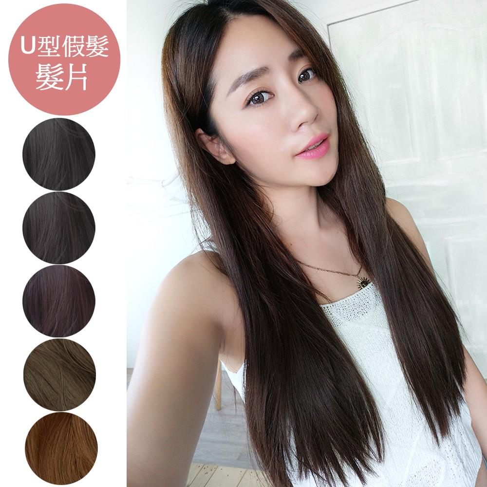 U型髮片 24吋自然長直髮 仿真假髮 u型假髮 一片搞定 B5060 魔髮樂