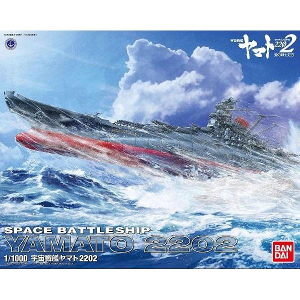 【上士】BANDAI 1/1000 宇宙戰艦 大和號 2202 大和號 219552