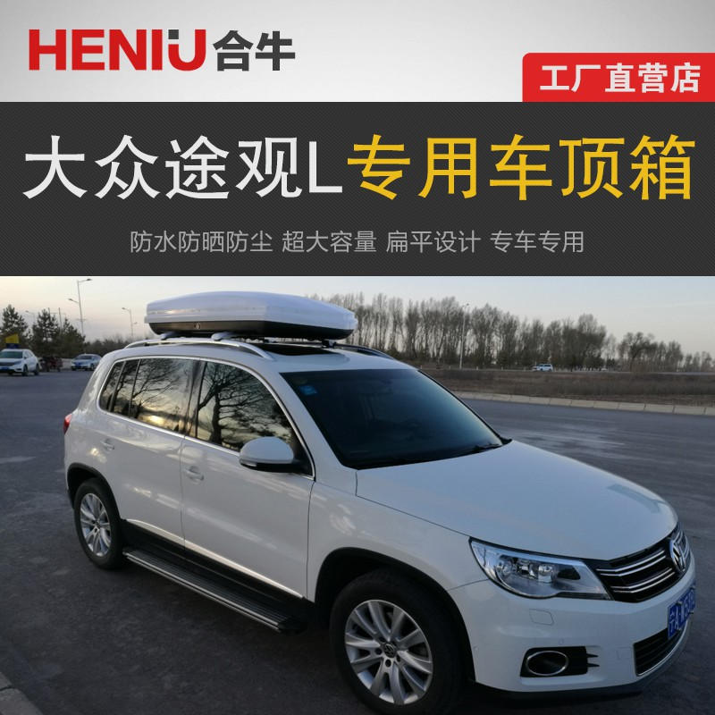 專用于福斯 Tiguan L 車頂行李箱車載行李架車頂架儲物箱汽車旅行箱