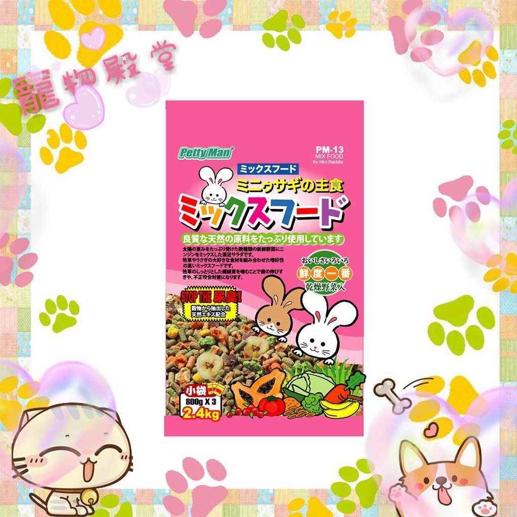 ●寵物殿堂●PettyMan PM-13 迷你兔營養主食飼料2.4kg✔除尿臭高嗜口性
