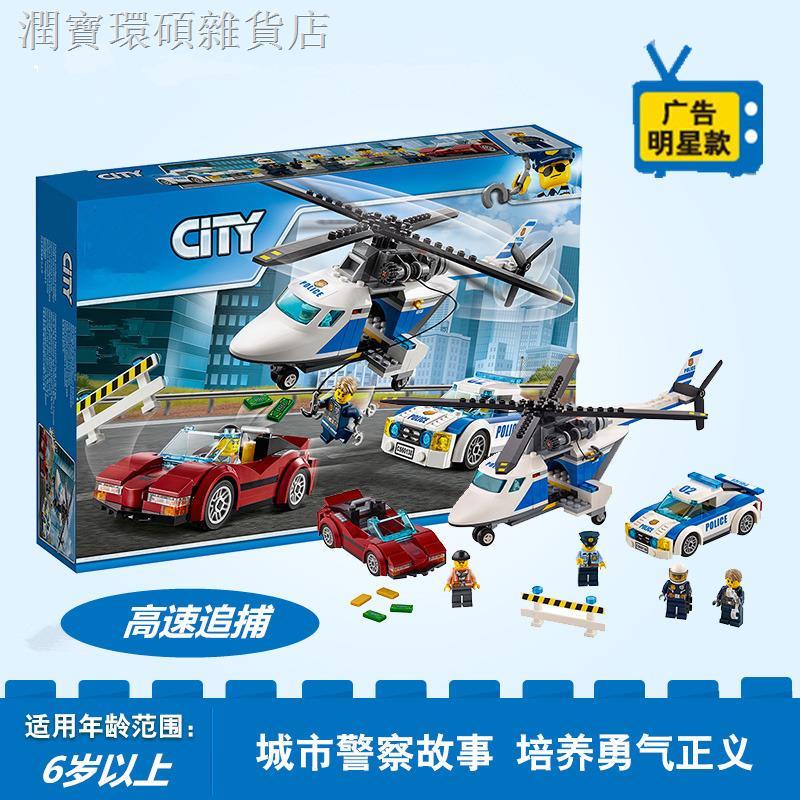 ◘✑▣樂高城市系列警察局警系局兒童積木男孩子9拼插拼裝8益智玩具汽車