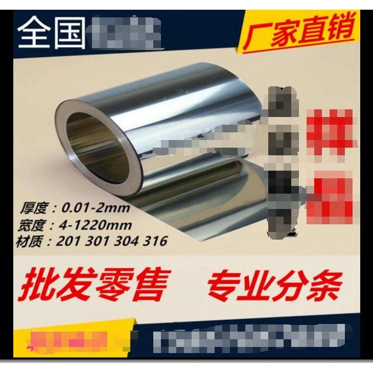 #定制 304不銹鋼帶/不銹鋼皮/鋼片/鋼板/卷板/墊片/不銹鋼鋼帶
