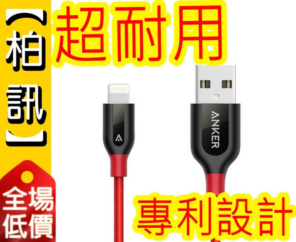 【柏訊】【無懼暴力彎折!!】Anker PowerLine + Lightning 傳輸充電編織線 0.9