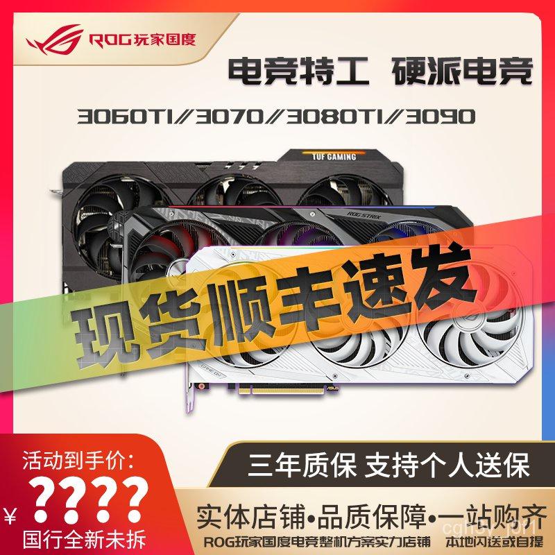 華碩ROG TUF RTX3090 3080TI 3070TI O8G 3060 O12G猛禽電競顯卡